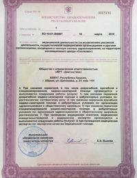 Лицензия ООО «МРТ-Диагностика»