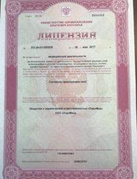 Лицензия ООО «Евромед»